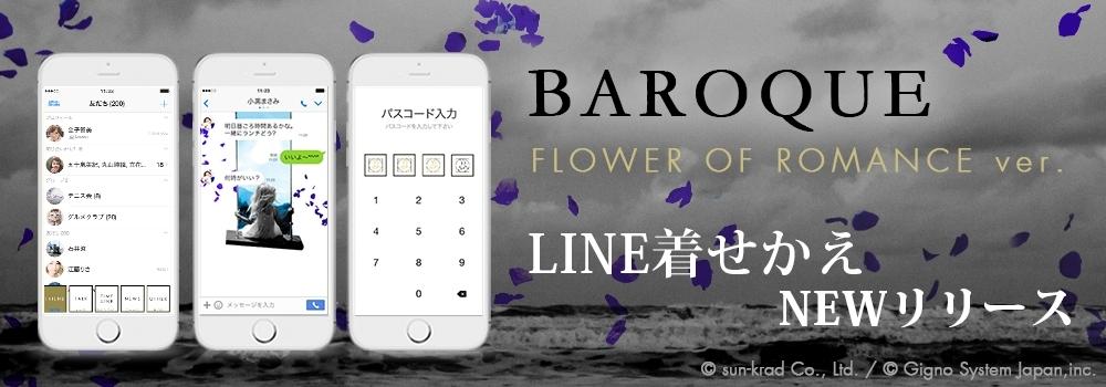 BAROQUE LINE着せかえ「TOUR FLOWER OF ROMANCE」バージョン