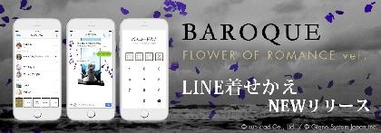 baroque LINE着せかえ「TOUR FLOWER OF ROMANCE」バージョン発売