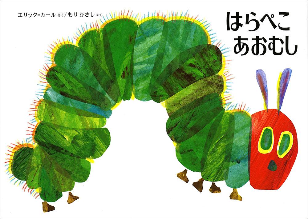 『はらぺこあおむし』小さなあおむしは、 もりもりと食べつづけて美しい蝶になった。 数や曜日の認識をおりこみ、 穴あきのしかけをこらした斬新な絵本。