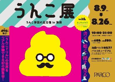 490万部発行の「うんこドリル」、初の展覧会『うんこ展 うんこ学園の夏合宿 ㏌ 池袋』が開催