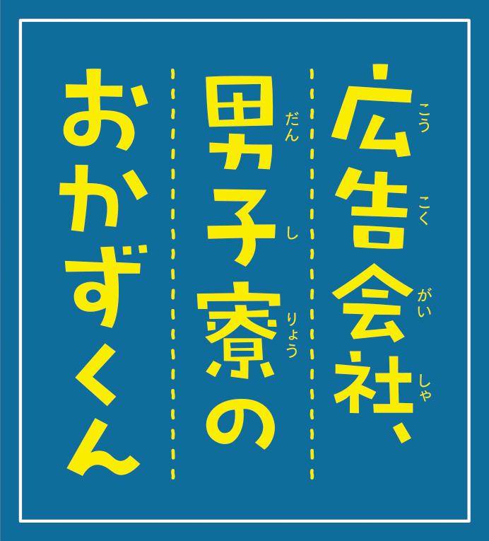 (C)オトクニ/libre2018 (C)「広告会社、男子寮のおかずくん」製作委員会