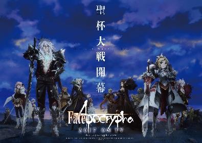 TVアニメ『Fate/Apocrypha』オープニングはEGOIST、エンディングはGARNiDELiAに決定