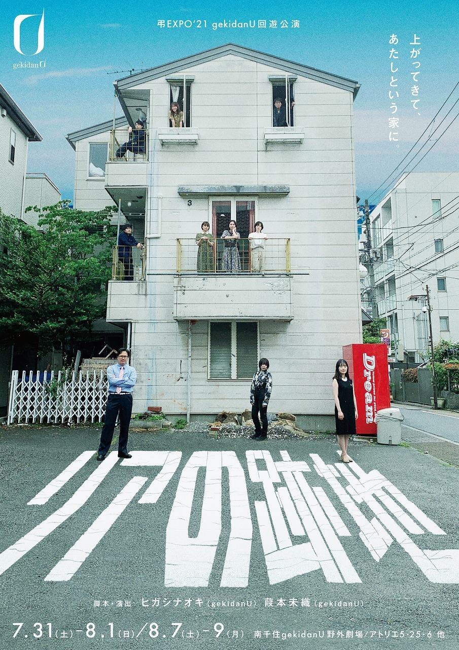 弔EXPO'21 gekidanU 回遊公演『リアの跡地』