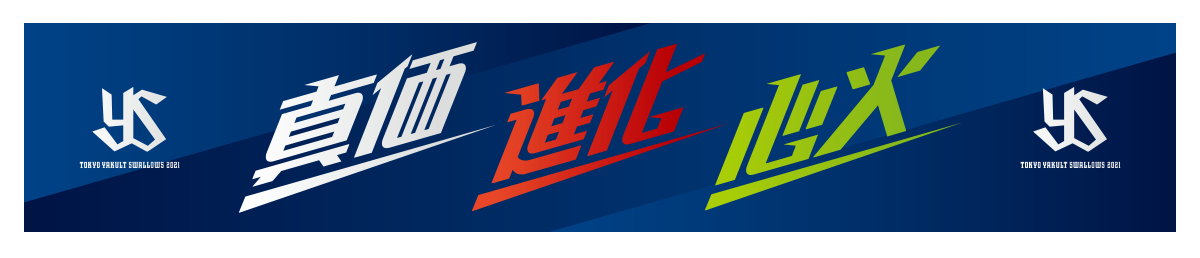 2021スローガンマフラータオル(横:約110cm、縦:約20cm)