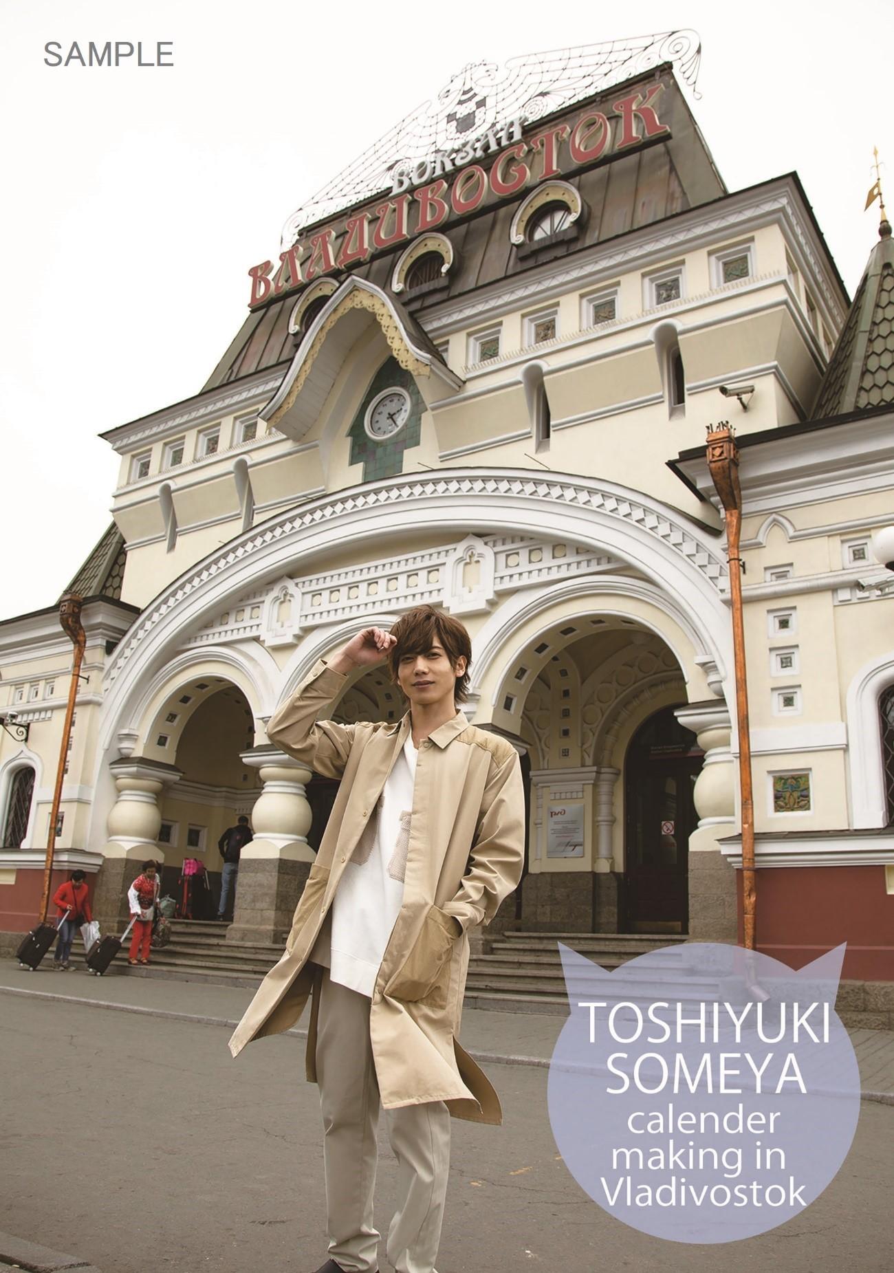 DVD「染谷俊之カレンダーメイキング in ウラジオストク」 パッケージ画像