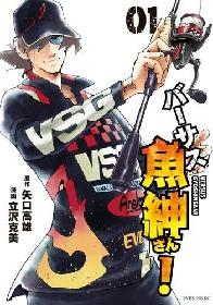 「釣りキチ三平」の師匠でありライバルである鮎川魚紳が、装いも新たに完全復活! 『バーサス魚紳さん!』第1巻が無料で読める!