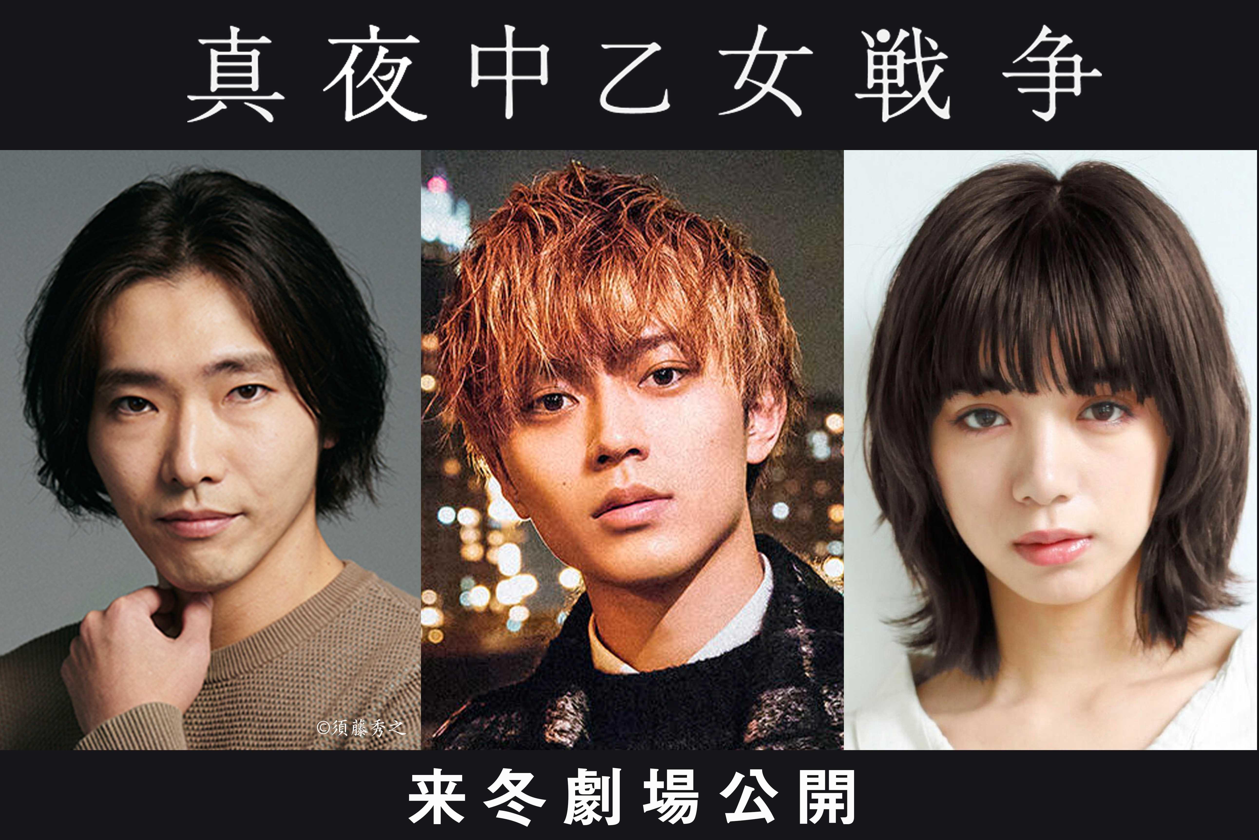 左から、柄本 佑、永瀬 廉(King & Prince)、池田エライザ  (C)2021「真夜中乙女戦争」製作委員会