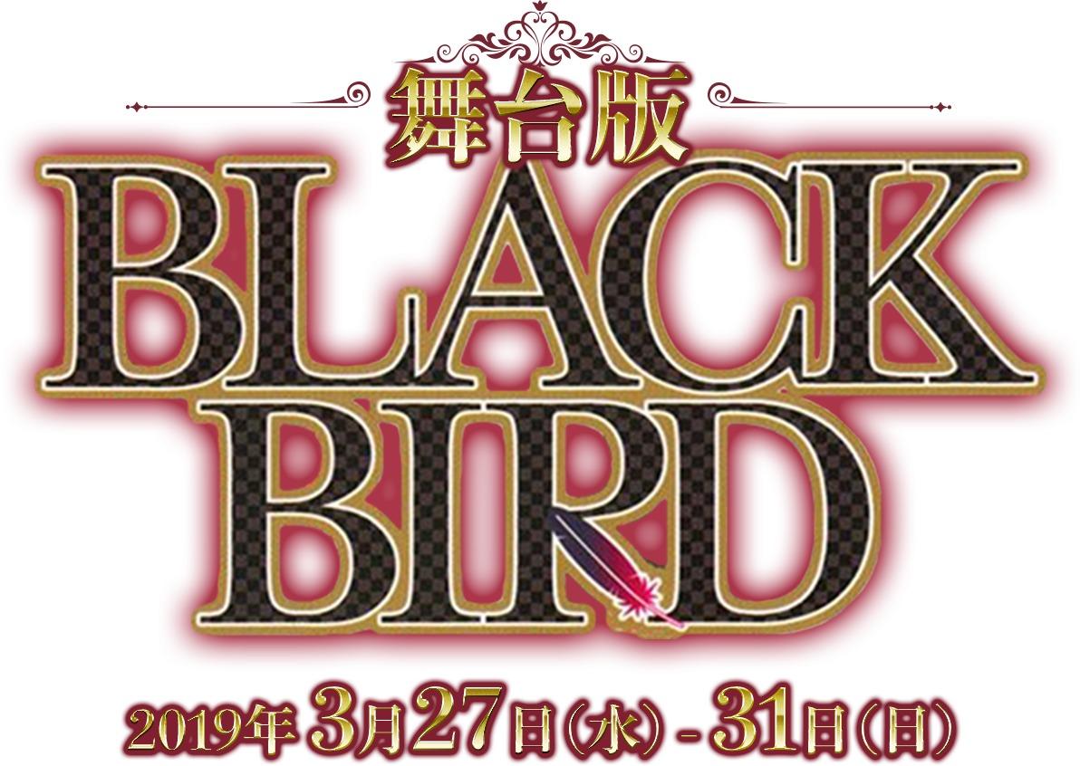 (C)舞台版「BLACK BIRD」製作委員会 (C)桜小路かのこ/小学館