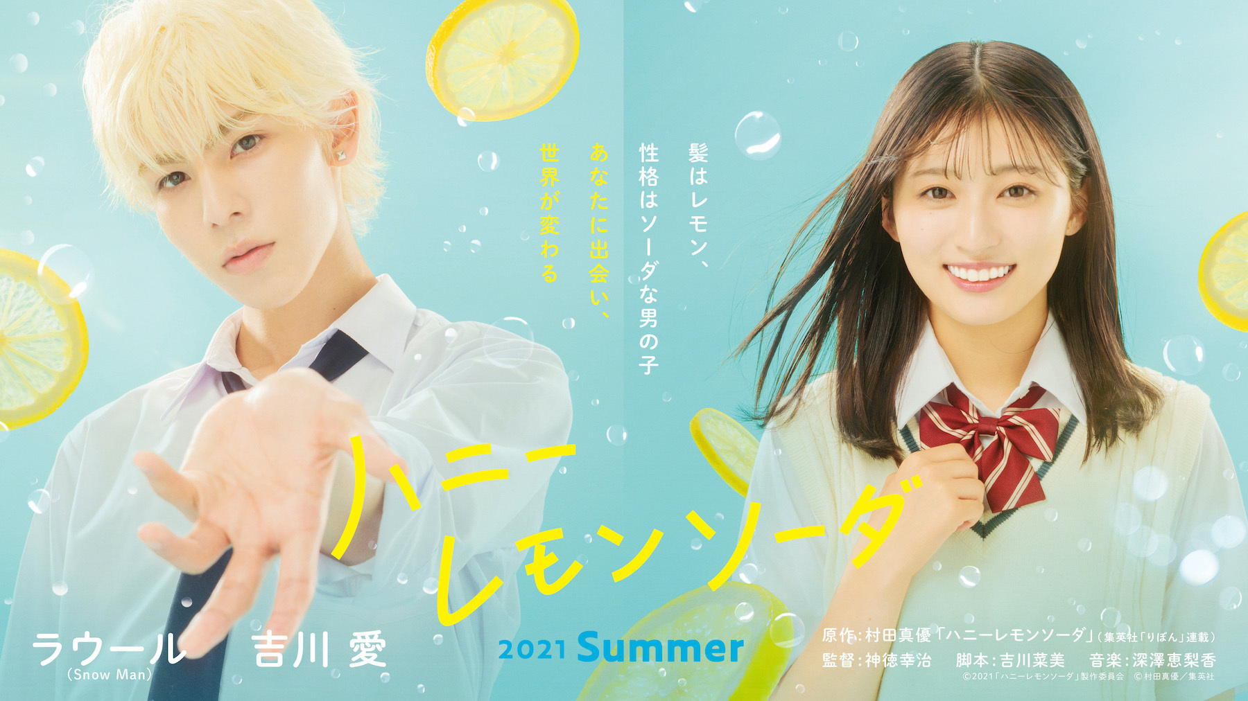 (C) 2021「ハニーレモンソーダ」製作委員会(C)村田真優/集英社