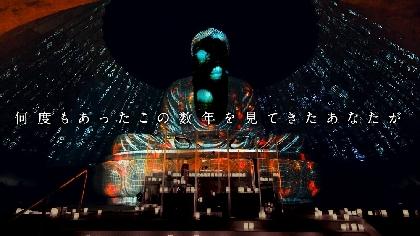 amazarashi、初のオンラインライブ『末法独唱 雨天決行』のトレイラー映像公開