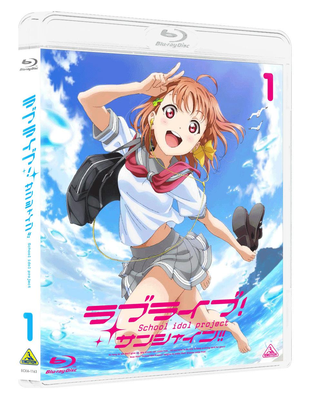 ラブライブ!サンシャイン!! TVアニメ Blu-ray 第1巻 ©プロジェクトラブライブ!サンシャイン!! ©2016 プロジェクトラブライブ!サンシャイン!!