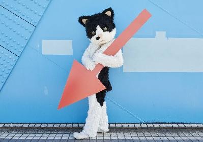むぎ(猫) インディーズ1stアルバム『天国かもしれない』配信リリース、「天国かもしれない」ライブ映像も公開