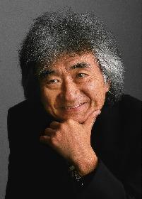 指揮者・小澤征爾、生誕85年を祝うニュー・アルバムの発売が決定 先行シングルの配信もスタート