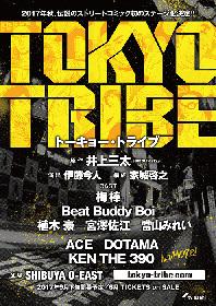 舞台版『TOKYO TRIBE』にACE、DOTAMA、KEN THE 390、宮澤佐江ら