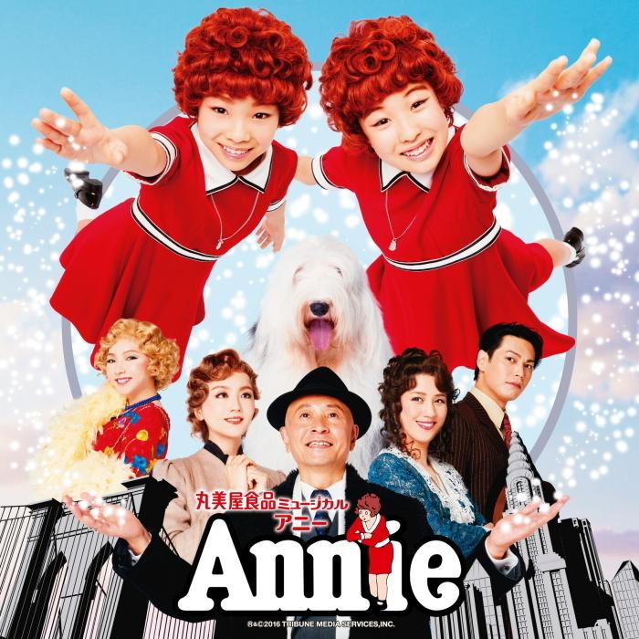 Annie2016©NTV