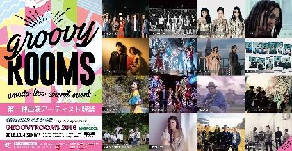 大阪梅田ライブサーキットイベント『GROOVYROOMS』今年も開催へ 第一弾出演アーティストも発表