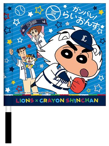 ライオンズ×クレヨンしんちゃんコラボミニフラッグ(税込み850円)