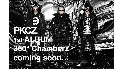 PKCZ®が1stアルバムをリリースへ EXILE THE SECOND、三代目JSB、スヌープ・ドッグ、アフロジャックら国内外14アーティストが参加