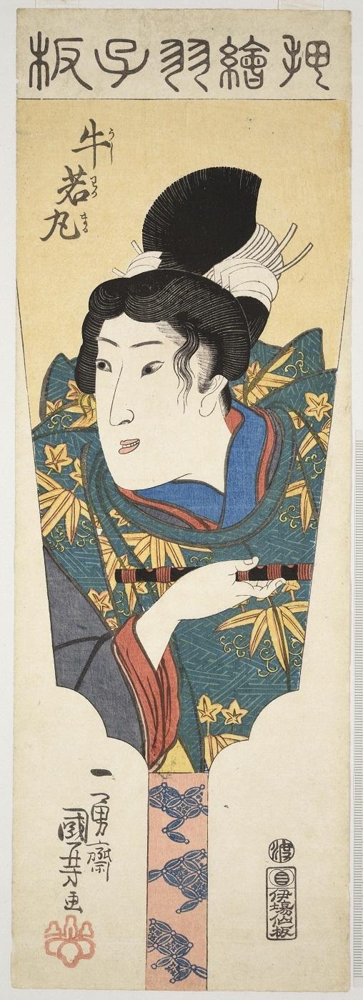 歌川国芳《押絵羽子板 牛若丸》天保14-弘化3年(1843-46)頃