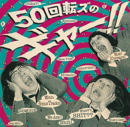 ザ50回転ズ『50回転ズのギャー!! +15』初回盤
