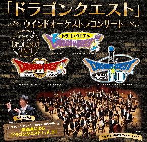 「ドラゴンクエスト」ウインドオーケストラコンサートの追加公演が決定、人気のロトシリーズ楽曲を披露