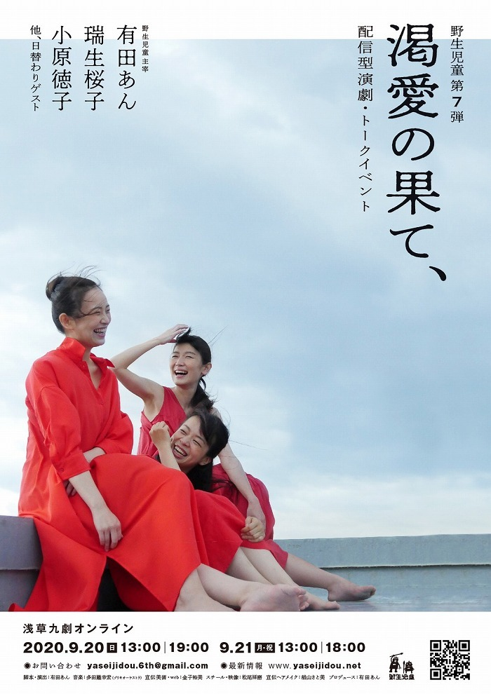 野生児童第7弾 配信型演劇・トークイベント『渇愛の果て、』