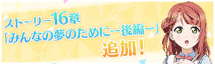スクスタで『ラブライブ!虹ヶ咲学園スクールアイドル同好会 2nd Live! Back to the TOKIMEKI』最速先行抽選キャンペーン開催