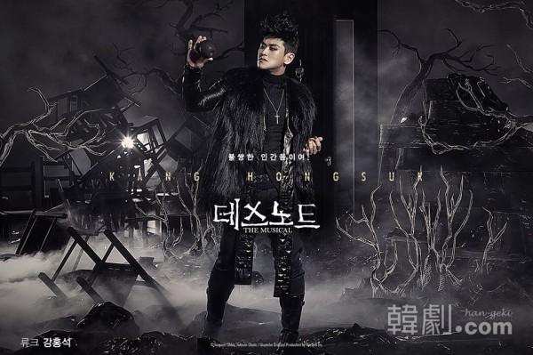 爆発的なエネルギーに期待! 死神リューク役のカン・ホンソク  ©CJeS Culture