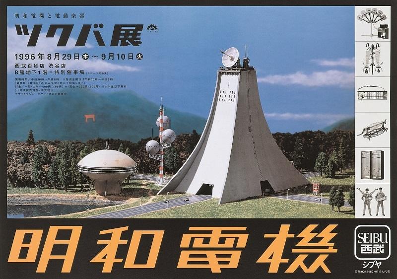 明和電機「ツクバ展」ポスター 1996