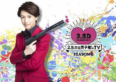 鈴木拡樹が若手俳優の素顔に迫る「2.5次元男子推しTV」 いよいよシーズン4へ突入