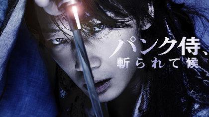 綾野剛主演の映画『パンク侍、斬られて候』がTwitterで24時間限定無料配信