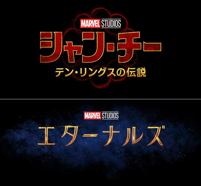 (C)Marvel Studios 2021