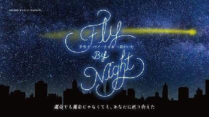 内藤大希、青野紗穂らが出演 ミュージカル『Fly By Night〜君がいた』全20公演の生配信が決定