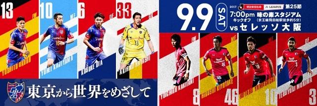 9月9日(土)に行われるFC東京vsC大阪