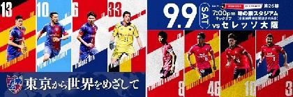 シュラスコやサンバなど FC東京でイベント『東京から世界をめざして』を実施