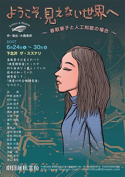 離風霊船公演『ようこそ、見えない世界へ 香取景子と人工知能の場合』のチラシ