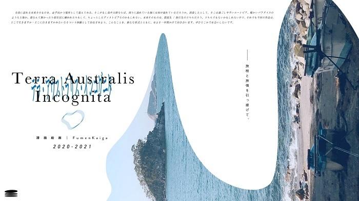 譜面絵画 vol.11『Terra Australis Incognita』