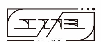 SPICE(イープラス)とSPACE SHOWER TVがタッグを組んでお届けする、良い歌発掘ライブイベント『エスカミ』がスタート