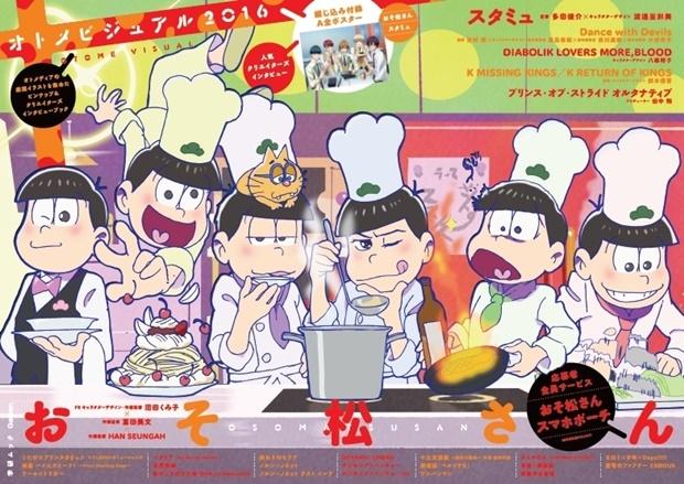 『おそ松さん』と『スタミュ』のW表紙「オトメビジュアル」が発売!