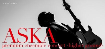 ASKA 新ツアーでバンド+ストリングススタイルで新曲「歌になりたい」披露決定