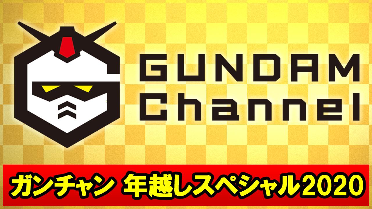 『ガンダムチャンネル 年越しスペシャル2020』 (C)創通・サンライズ
