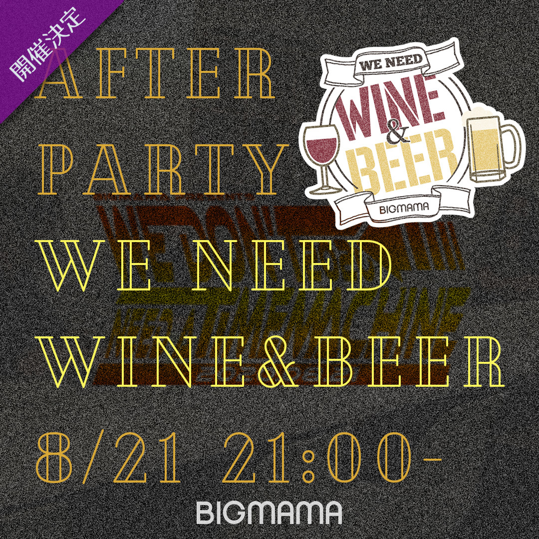 We Don't Need a Time Machine 2020アフターパーティー 『We Need WINE & BEER』