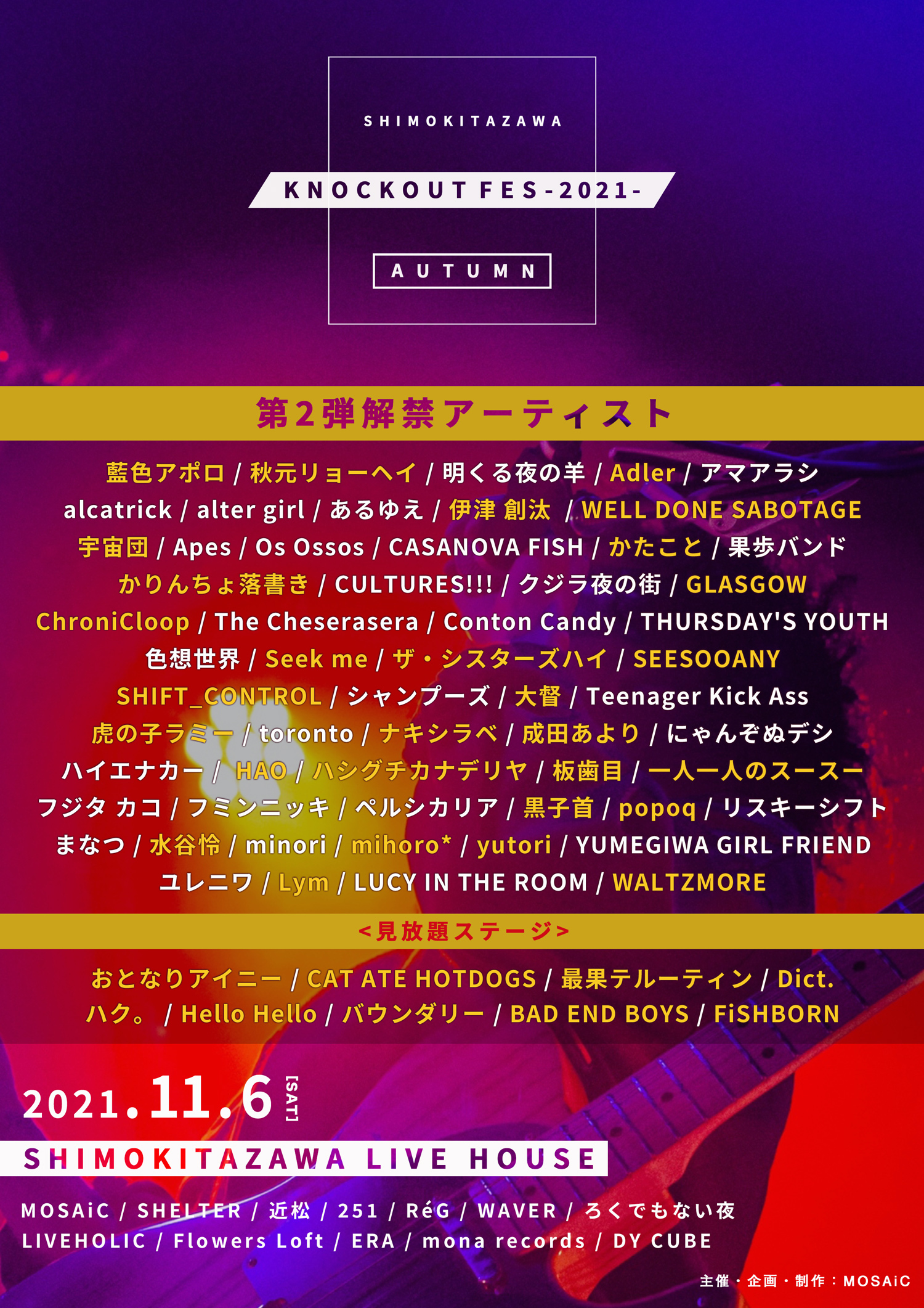 『KNOCKOUT FES 2021 autumn』第2弾解禁アーティスト