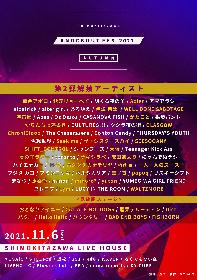 下北沢サーキットイベント『KNOCKOUT FES 2021 autumn』第2弾出演者に藍色アポロ、黒子首、WALTZMOREら29組
