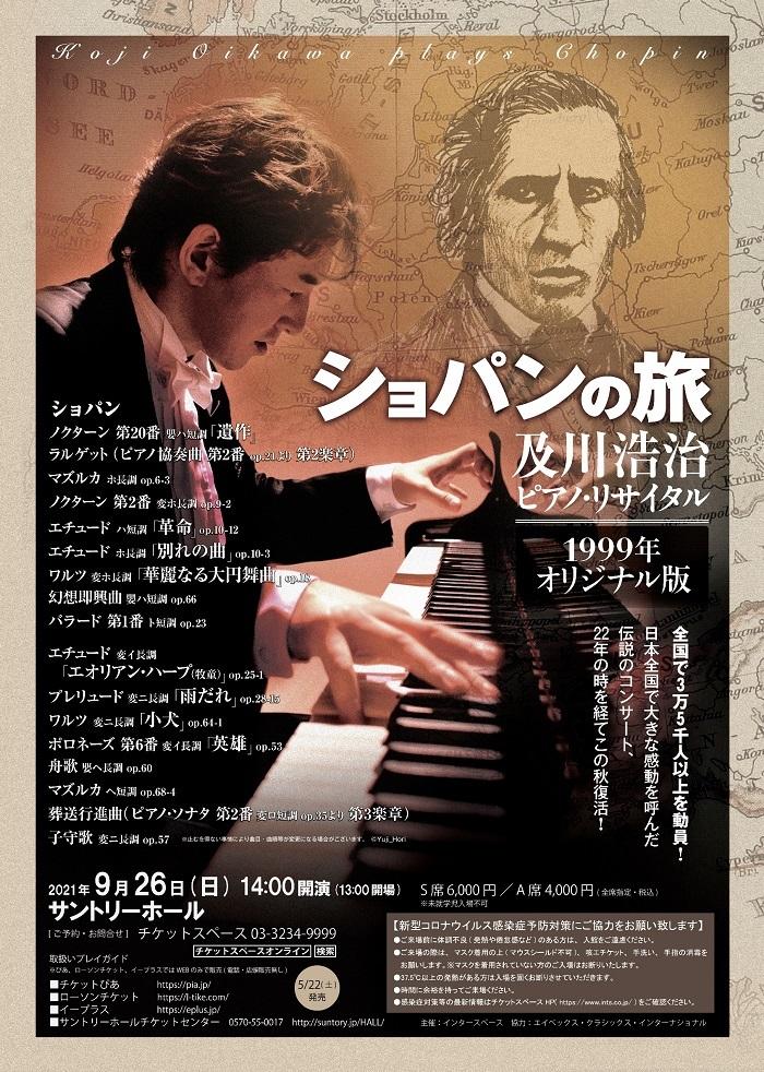 『及川浩治ピアノ・リサイタル「ショパンの旅」1999年オリジナル版』