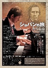 ピアニスト・及川浩治による伝説のコンサートが22年の時を経て復活 『「ショパンの旅」1999年オリジナル版』が東京・大阪で開催