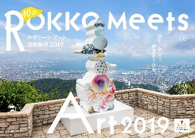 今年で10回目の開催『六甲ミーツ・アート 芸術散歩』ーーその魅力に迫るべくSPICEで徹底解説