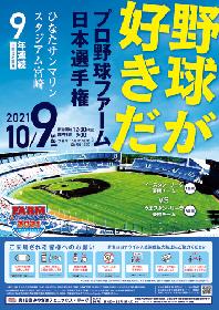 10/9のファーム日本一決定戦は千葉ロッテvs阪神! チケット発売中