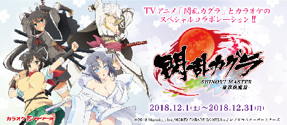 TVアニメ『閃乱カグラ』とカラオケアドアーズ秋葉原店とのスペシャルコラボイベント開催決定!