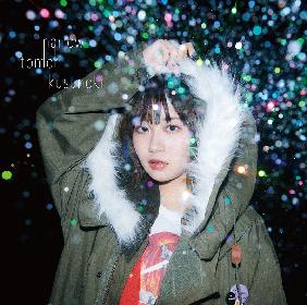 声優の楠木ともりが作詞作曲、武内駿輔が編曲した「よりみち」リリックビデオを公開